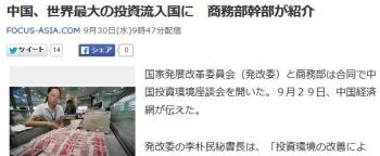 news中国、世界最大の投資流入国に 商務部幹部が紹介
