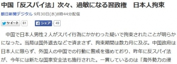 news中国「反スパイ法」次々、過敏になる習政権 日本人拘束