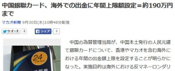 news中国銀聯カード、海外での出金に年間上限額設定=約190万円まで
