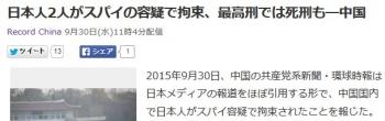 news日本人2人がスパイの容疑で拘束、最高刑では死刑も―中国