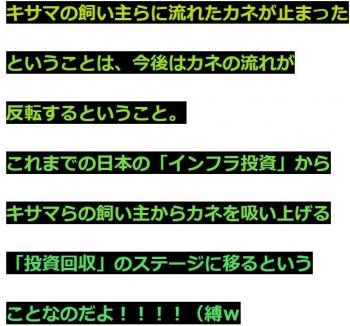 ten日本の「インフラ投資」からキサマらの飼い主からカネを吸い上げる「投資回収」のステージに移る