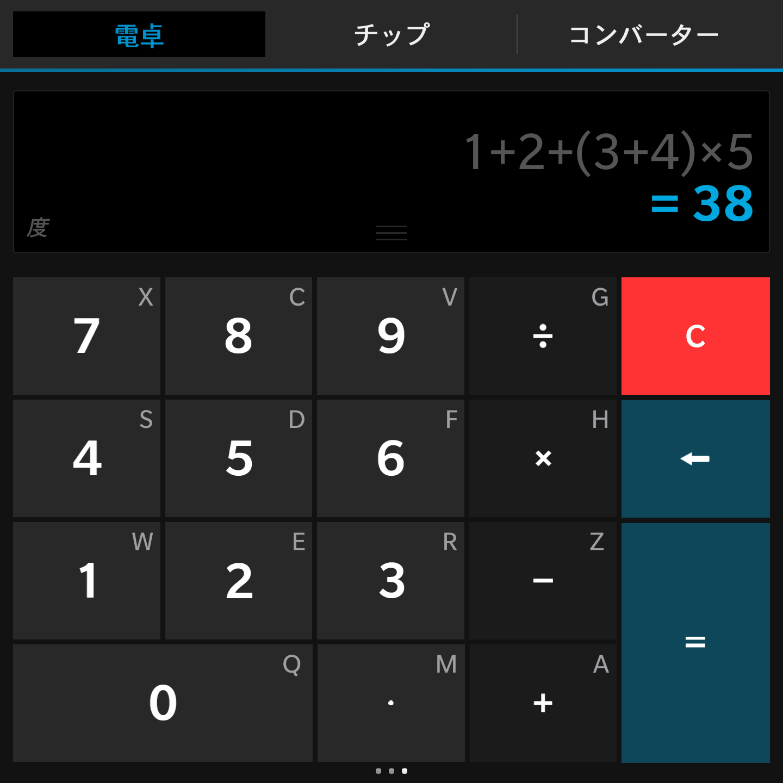 BB電卓アプリ