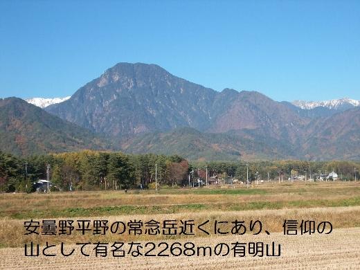有明山 (520x390)