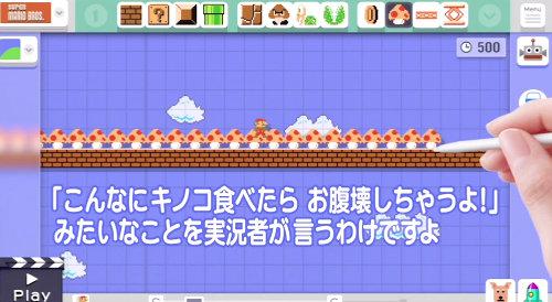 super-mario-maker-course-2.jpg