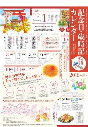 文書名-_記念日・歳時記カレンダー2016_入稿0705_カンプ-2