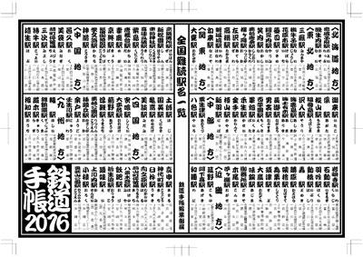 nandoku_2016jacket_a.jpg