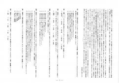 2006早大「合意論と対立論」_02