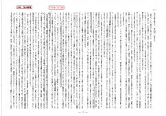 2006早大「合意論と対立論」_01