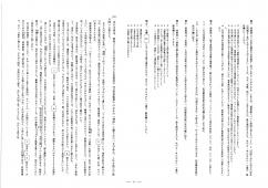2006早大「合意論と対立論」_03