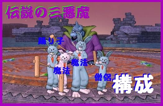 伝説の三悪魔・魔魔踊僧構成