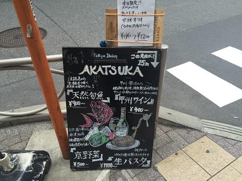 akatsuka002.jpg