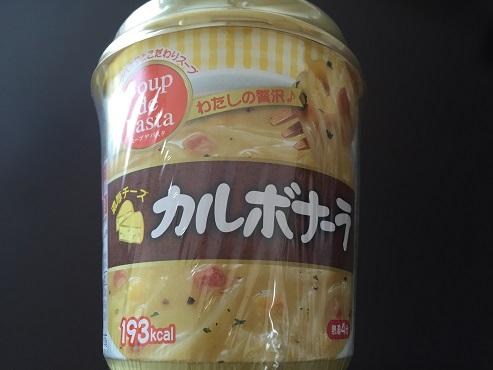 soupdepasta001.jpg