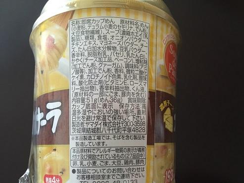 soupdepasta003.jpg