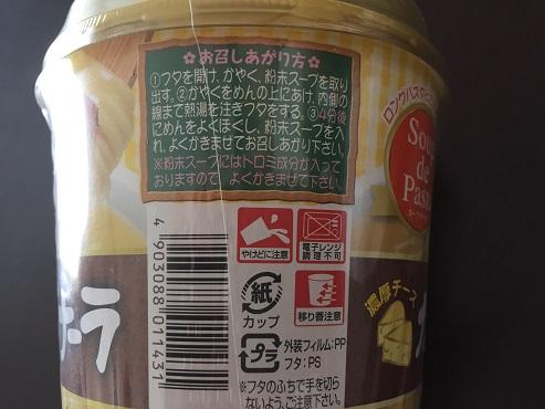 soupdepasta004.jpg