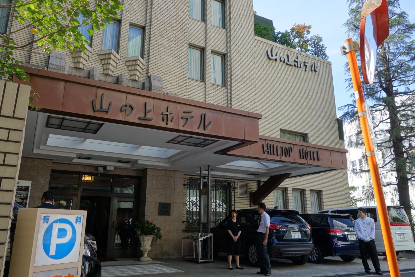 山の上 ホテル