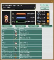 150830_cap750_zombi_ヒナチャンモドキ