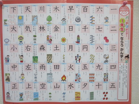 1736-1年生の漢字