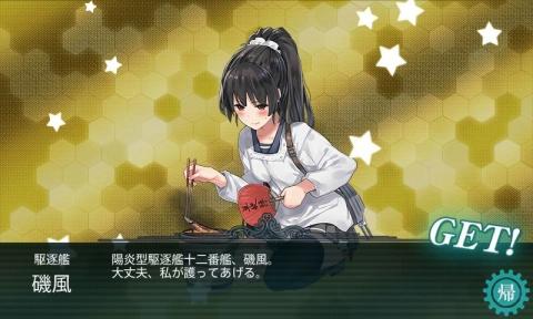 isokaze_aki.jpg