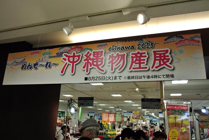 きしもと食堂 本部町店@東武宇都宮店催事場