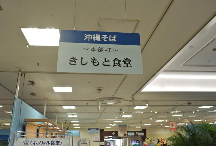 きしもと食堂 本部町店@東武宇都宮店催事場 看板