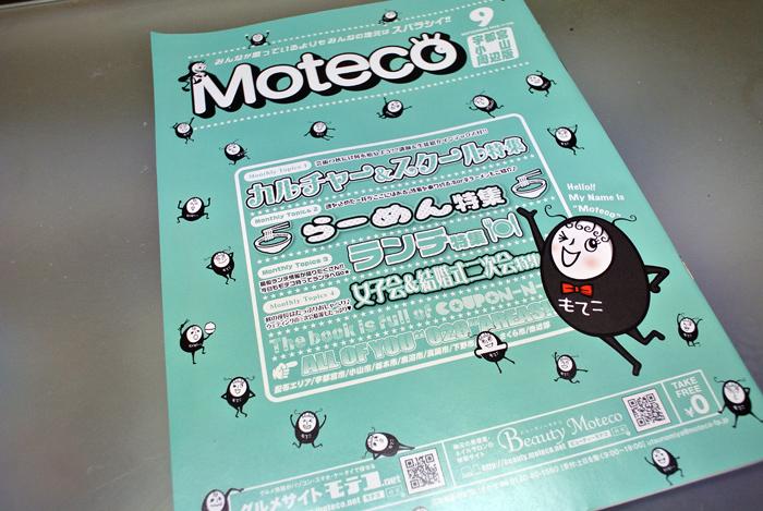 MOTECO 9月号