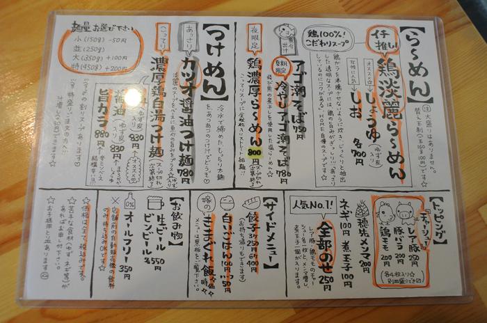 麺堂 HOME@栃木市片柳町 メニュー
