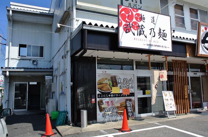 麺道 武蔵乃麺@小山市城北 外観