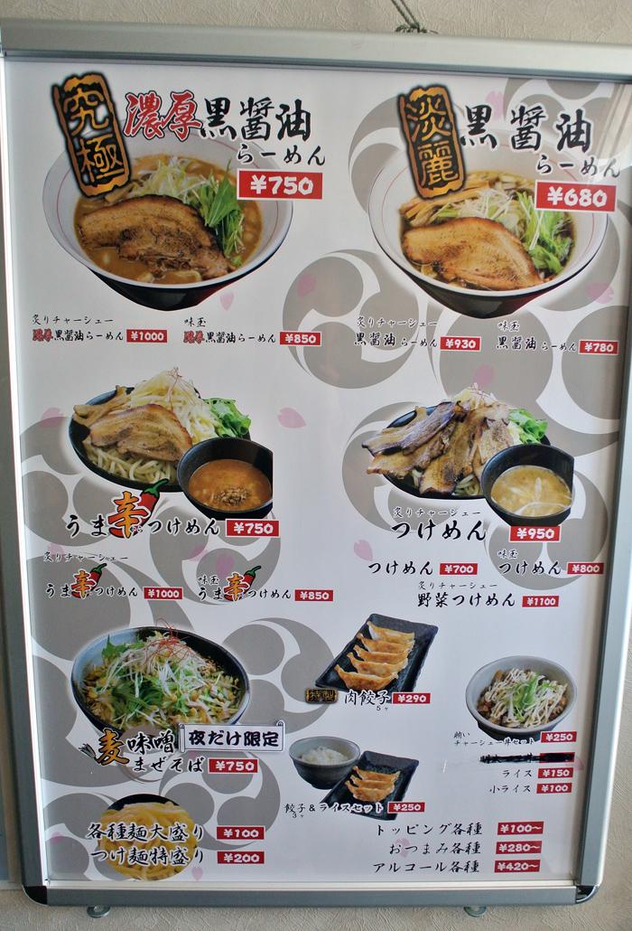 麺道 武蔵乃麺@小山市城北 メニュー