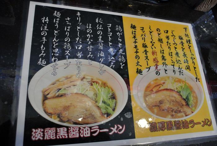 麺道 武蔵乃麺@小山市城北 解説