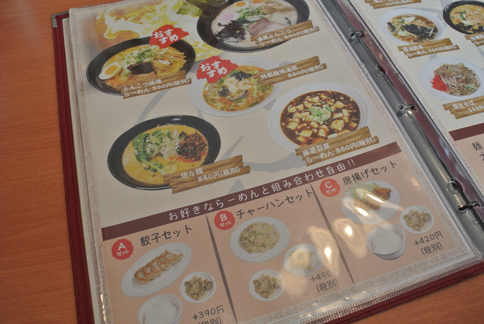 麺 まんぷく@宇都宮市峰 メニュー1
