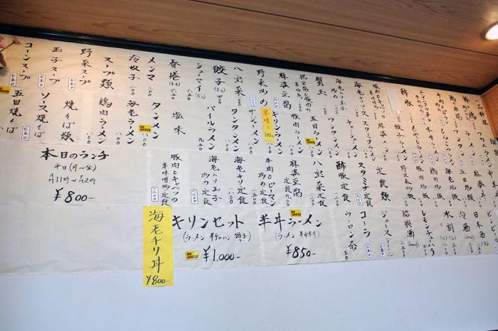 麒麟飯店@鹿沼市上野町 メニュー