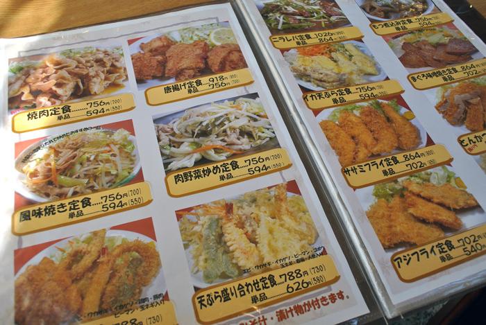 レストランにっこうや@宇都宮市氷室町 メニュー1