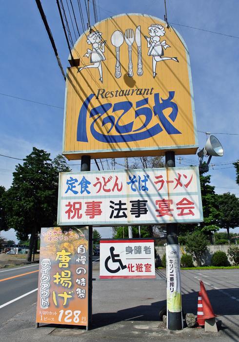 レストランにっこうや@宇都宮市氷室町 看板