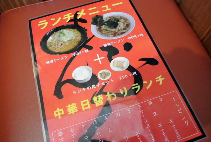 麺 まんぷく@宇都宮市峰 ランチメニュー