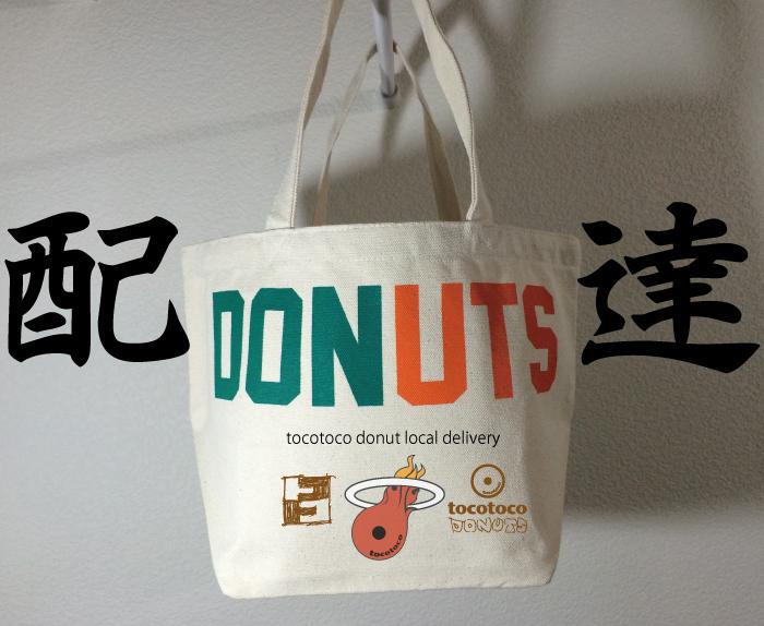 上田市ドーナツ配達復活