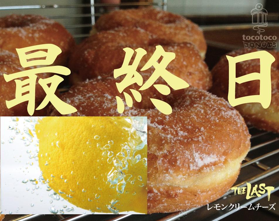 トコトコのレモンのドーナツ