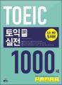 TOEIC実戦1000