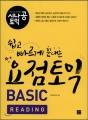 シナゴン BASIC READING