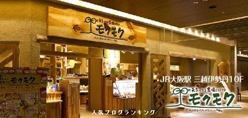 リア充ダイエット講師・オススメの自然食レストラン-モクモク-1