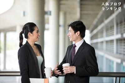 男女の性差を理解して会話の距離を縮める方法-(前編)2