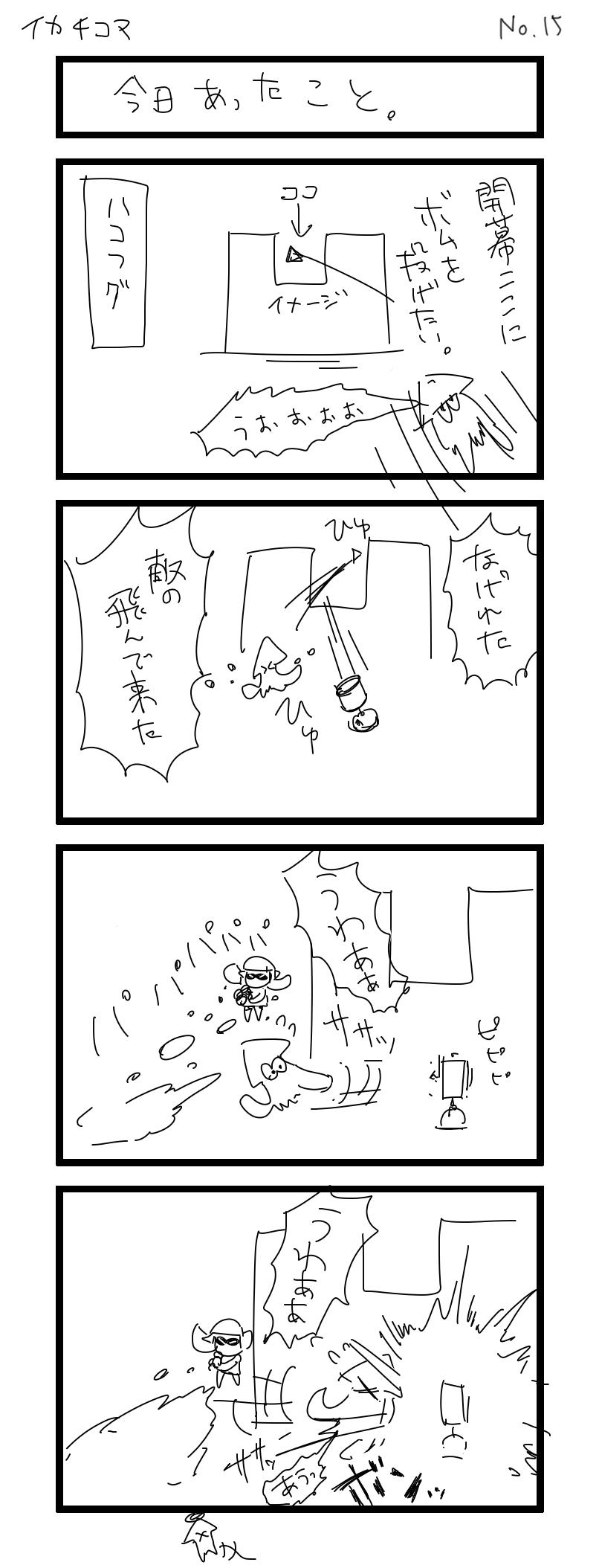 イカ4コマ 二択の死
