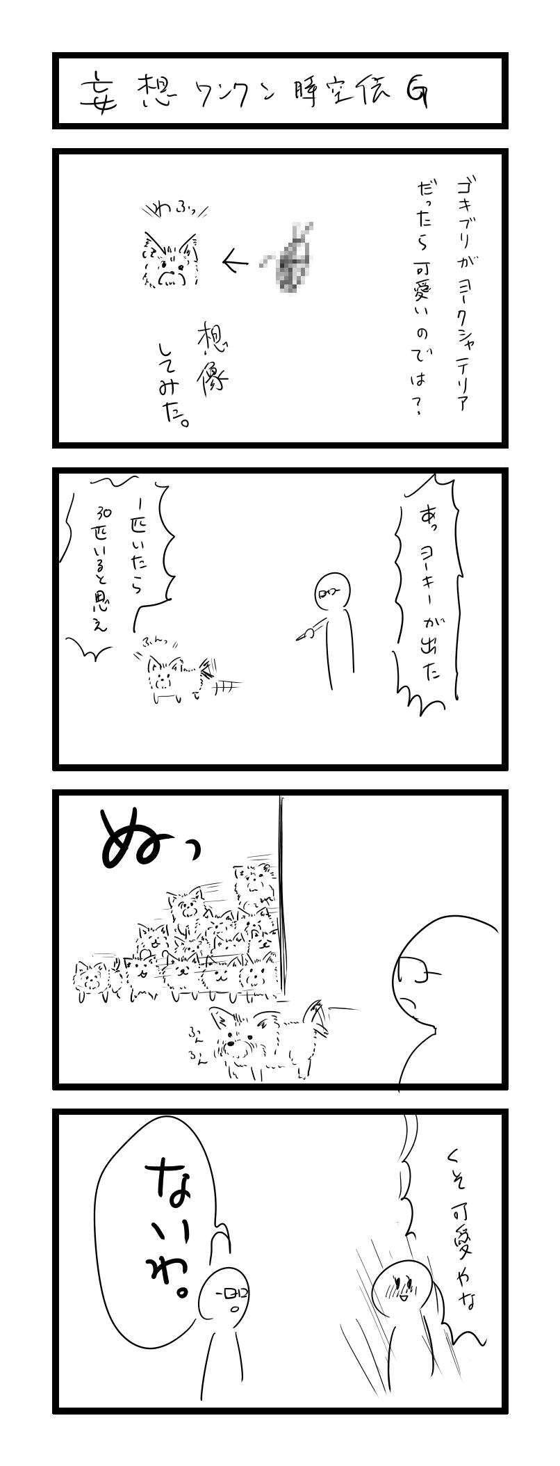 4コマ ワンワン時空伝G