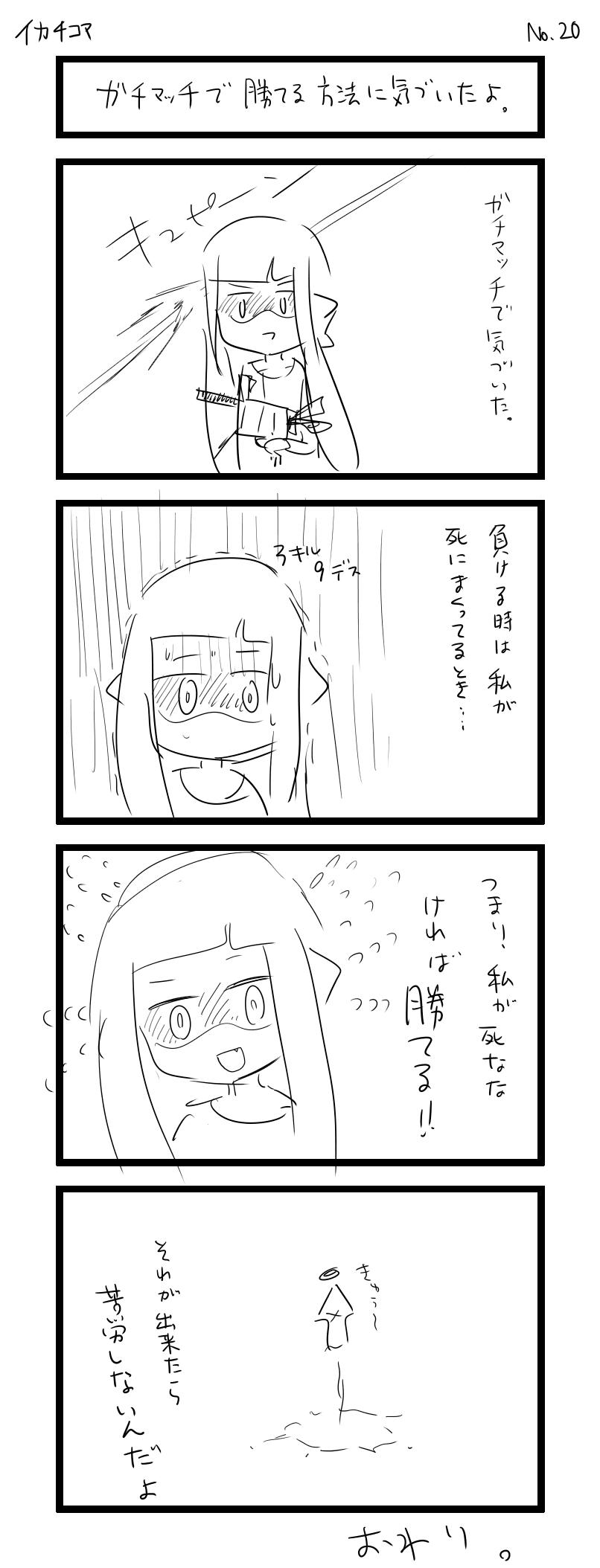 イカ4コマ ガチマッチ必勝法
