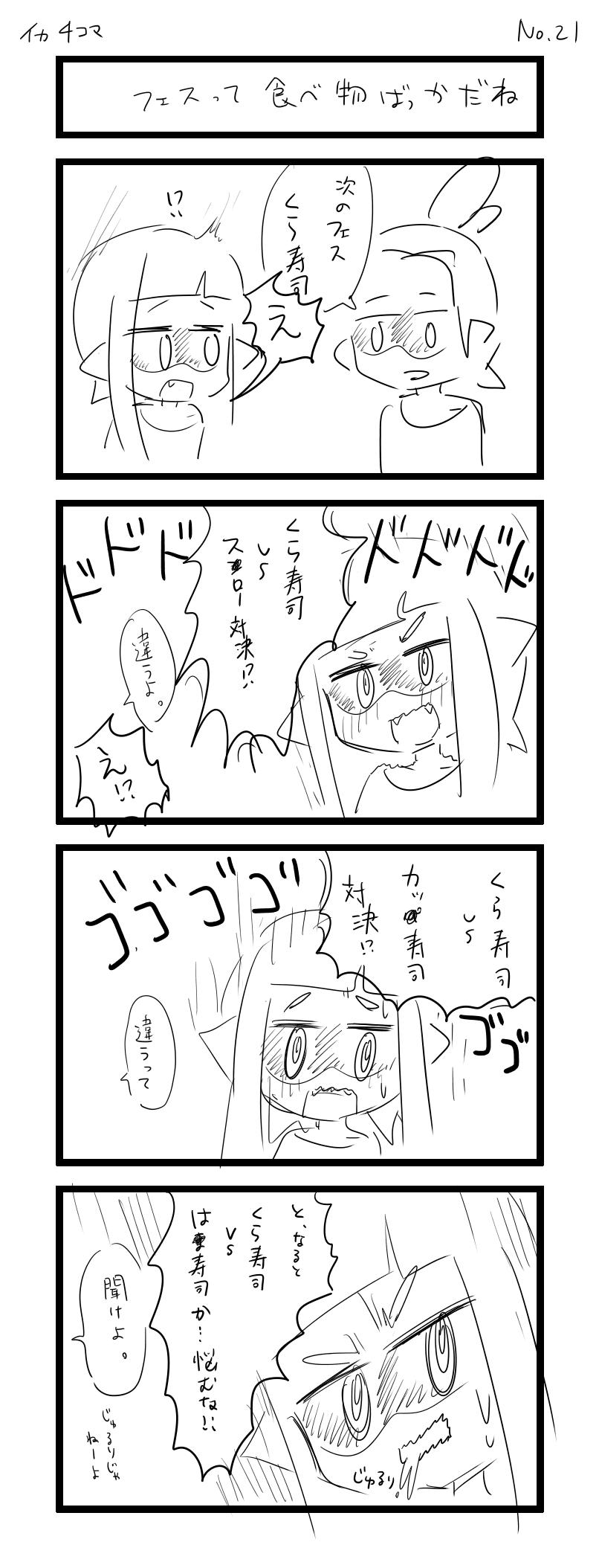 イカ4コマ フェスイカ・タコ対決