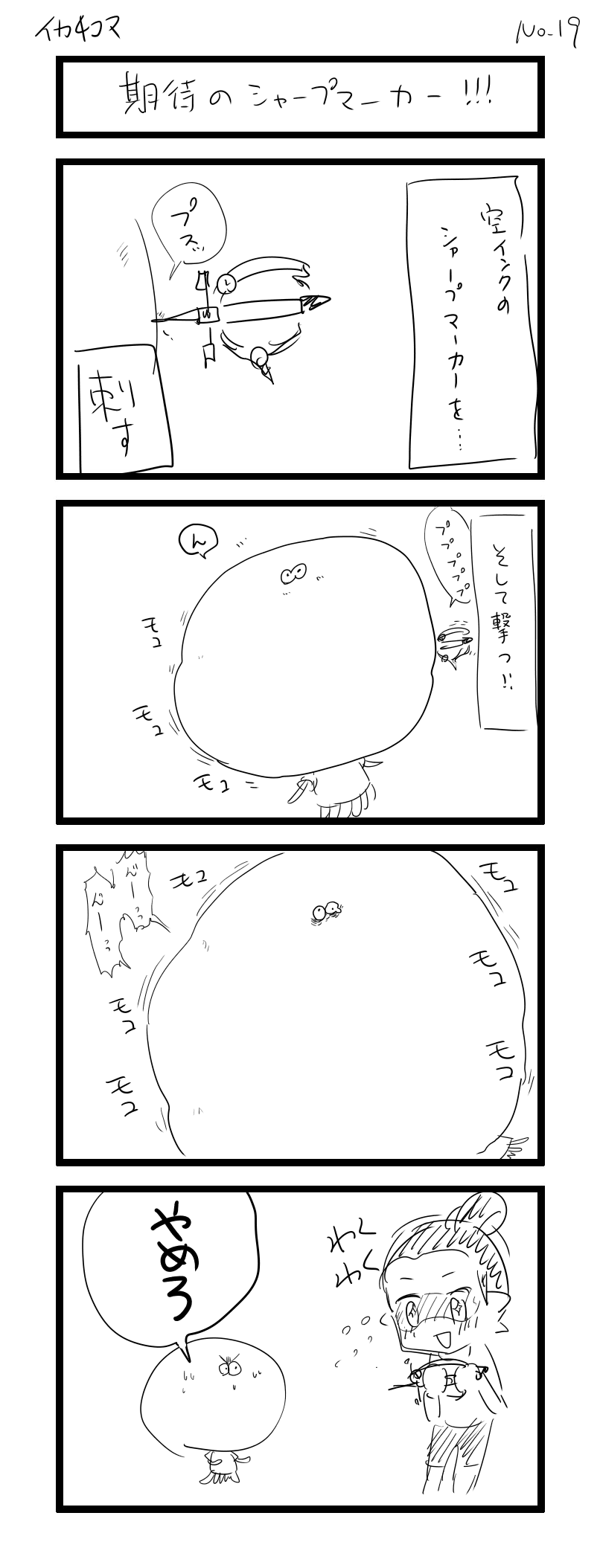 イカ4コマ クラゲ膨らむ