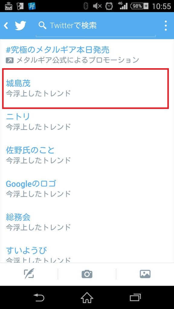 TOKIO・城島茂がテレ東特番『最強重機王決定戦!』のMCに決定wwwwwwww