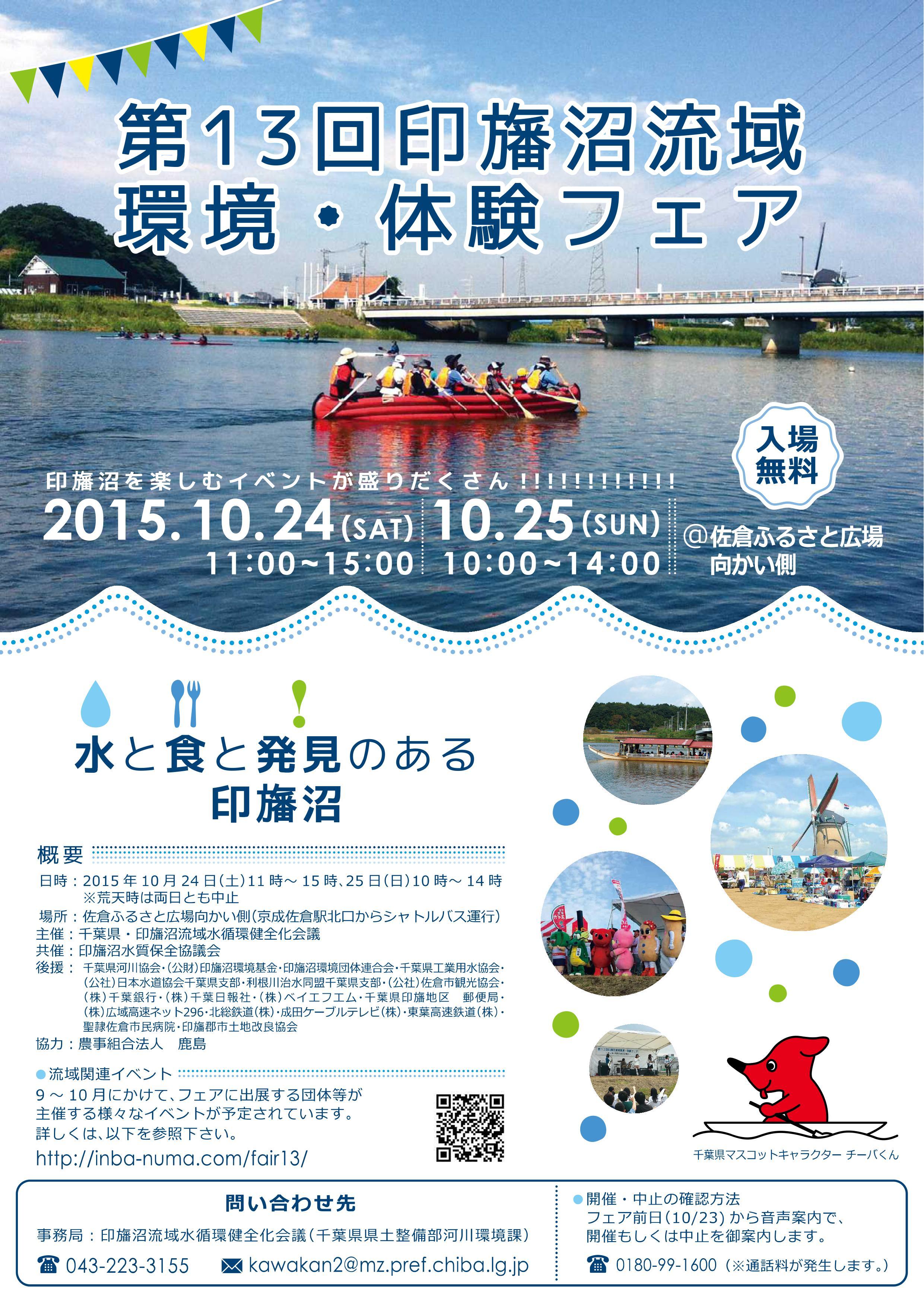 1印旛沼フェア