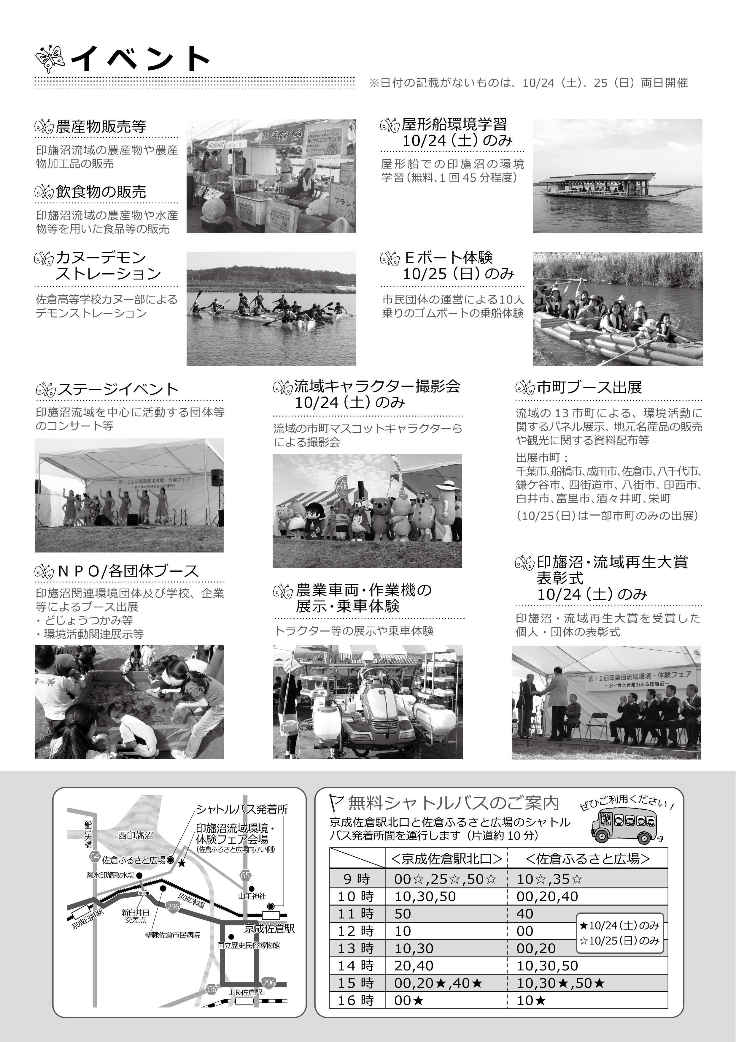 印旛沼フェア2