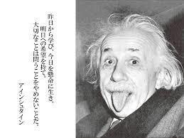 アインシュタイン先生の言葉