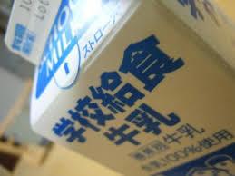 学校給食牛乳